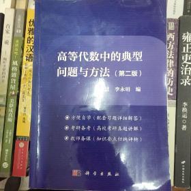 高等代数中的典型问题与方法(第二版)