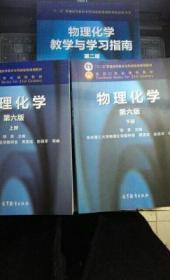 物理化学 第六版第6版胡英 上下册送 教学与学习指南 黑恩成