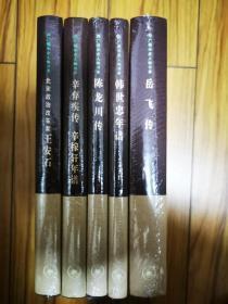 邓广铭宋史人物书系(全五册)(全5册)