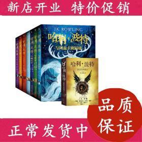 新版哈利波特全套1-8册全集系列8册魔法石火焰杯密室全套8中文版