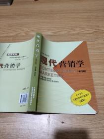 现代营销学【第六版】.