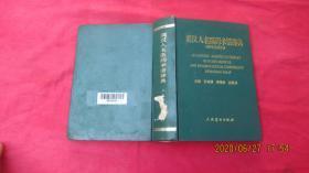 英汉人名医药术语辞典
