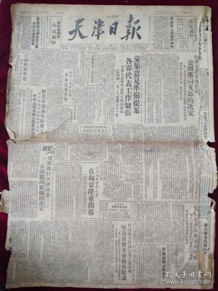 建国前老报纸,天津日报1949年9月4日,江西解放宁都,适合展览用,自己的家乡报