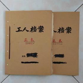 工人档案(二册)