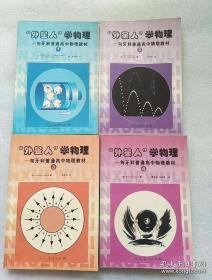 外星人学物理:1-4册(影印版)