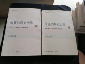 朱熹的历史世界:宋代士大夫政治文化的研究 上下册!