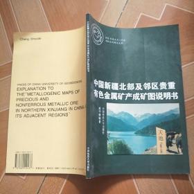 中国新疆北部及邻区贵重有色金属矿产成矿图说明书【原版   库存