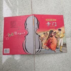 世界经典音乐童话绘本 卡门