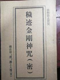 秽迹金刚神咒秘 彭州市 印经院油印一册原件