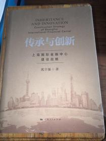 传承与创新:上海国际金融中心建设战略