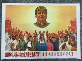 世界革命人民心中的红太阳毛主席万岁