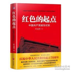 红色的起点:中国共产党诞生纪实+ 历史选择了毛泽东 +毛泽东与蒋介石((纪念中华人民共和国成立70周年)