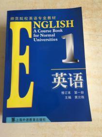 师范英语1-4册