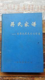 蒋氏家谱(重庆大足宗支 )