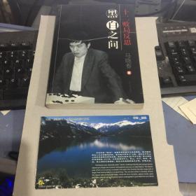 谢赫,聂卫平,常昊签名门票+黑白之间:十二败局反思【马晓春 签名本】