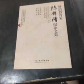舞蹈教育家陈锦清纪念文集