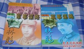 林彪军事谋略(上下)