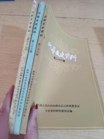 山西文史资料第26-28辑  三本