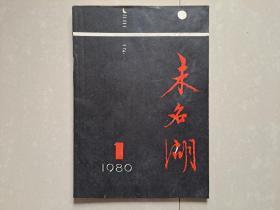 创刊号 系列:北京大学 五四文学社《未名湖》1980年第1期(总第4期)停刊号。(封三 写有:北大中文系文学专业八O级 张丹)。
