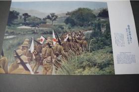 日支大事变画报第十一辑 《徐州陷落记念号》国际写真情报社    1938年