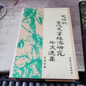 沈端民古代文学经济研究论文选集 作者签赠本