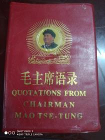 毛主席语录(英汉对照) 图多