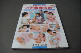 看图《婴儿的看护技术》     日本    2010年