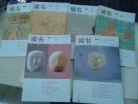 读书 2005年(1、2、3、4、5、11)