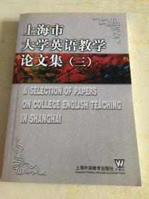 上海市大学英语教学论文集.三