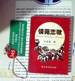 情苑恋歌  王宪臣刘俊华 签赠本 正版现货0345S