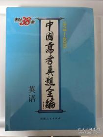 英语 中国高考真题全编