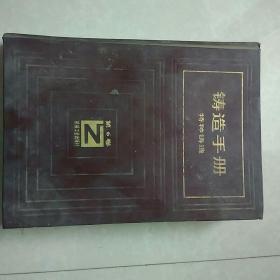 铸造手册-特种铸造