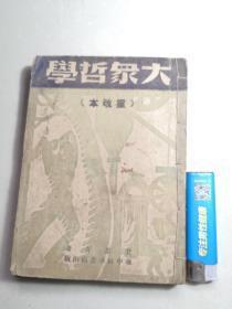 大众哲学 重改本(1948年出版)线装