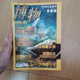 博物2008--2010年1-12期全(中国国家地理青少版)36本合售;