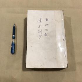 线装清代木刻版中医典籍《类证治裁》合订本