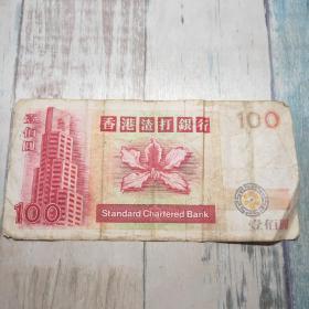 亚洲 中国香港100港币纸币 渣打银行 麒麟版钱币 已退出流通 1993年 单张