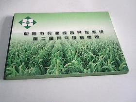 朝阳市农业综合开发系统第二届乒乓球赛集锦