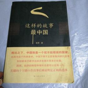 这样的故事最中国