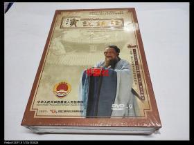 演说论语【检察版】盒装 16张高清DVD +纪念邮册+ 《论语》原文及解说(全新未拆封)