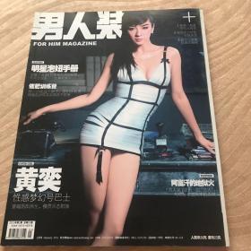 男人装:2011年第1期,总第81期(封面:黄奕)