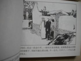 《野火春风斗古城》一套2册,50开马铭绘,河北2005.7一版一印10品,7680号,连环画