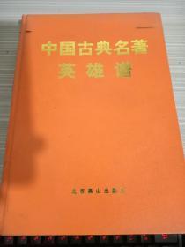 中国古典名著英雄谱 三