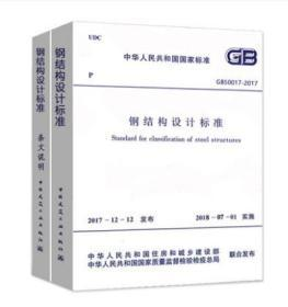 2018钢结构设计标准GB50017-2017 2018年新版共二册 含条文说明