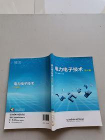 电力电子技术第2版