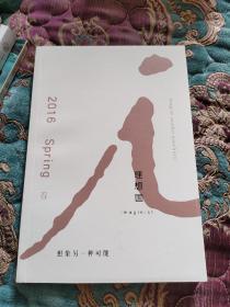 【书目】理想国2016年春季书目