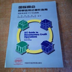 国际商会跟单信用证操作指南-国际商会第515号出版物