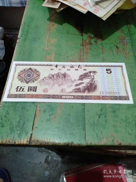 中国银行外汇兑换券 伍圆 一九七九