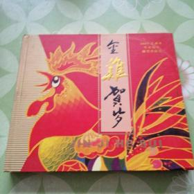 金鸡贺岁(生肖钱币邮票)