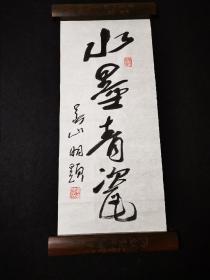 吴山明先生  水墨青瓷 精品
