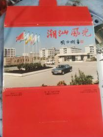 潮汕风光 明信片(不含邮资)十张刘昌潮封面题字